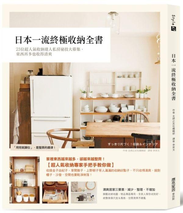 「日本一流終極收納全書」的圖片搜尋結果