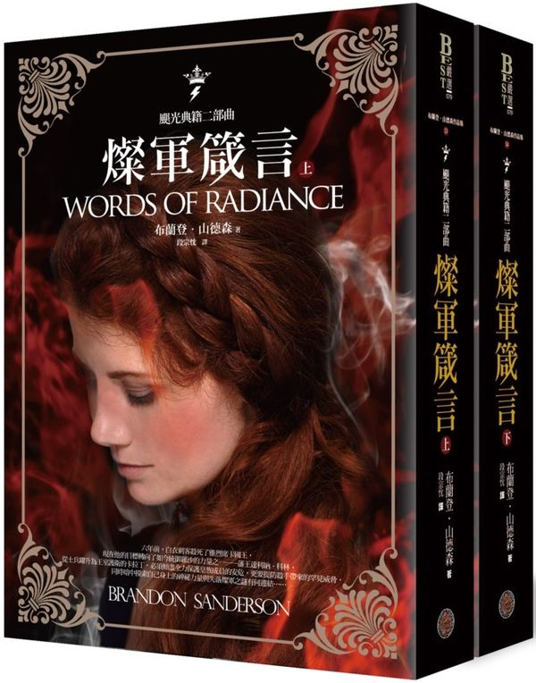 颶光典籍二部曲:燦軍箴言(上下冊套書)