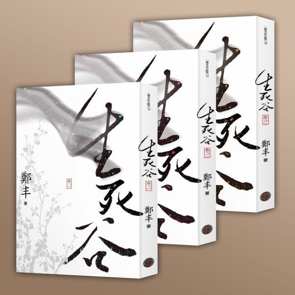 生死谷套書(全三冊)