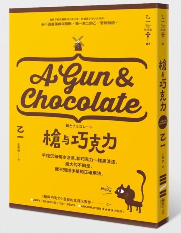 槍與巧克力 / 銃とチョコレート