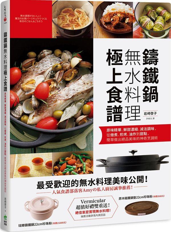 鑄鐵鍋無水料理極上食譜