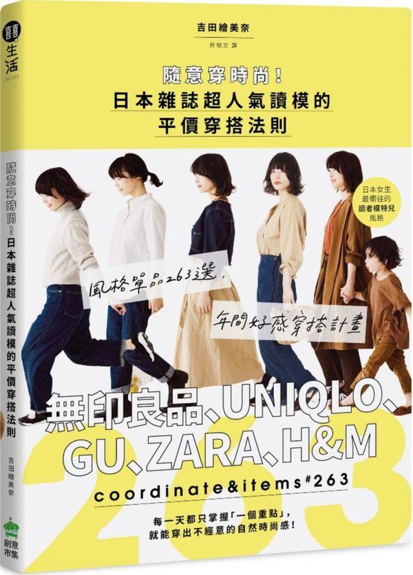 隨意穿時尚!日本雜誌超人氣讀模的平價穿搭法則