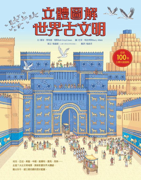 立體圖解世界古文明