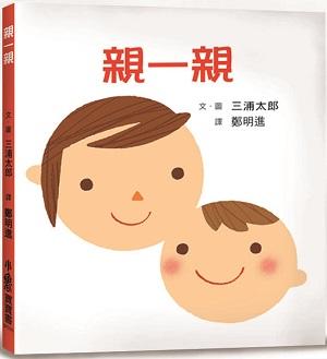 首页 外版馆 亲子绘本 童书 图画书  库存 = 5       三浦太郎(taro