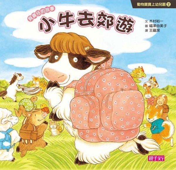 动物宝宝上幼儿园2:小牛去郊游