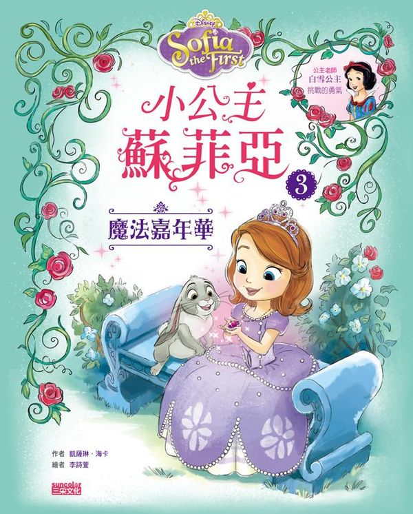 小公主苏菲亚3:魔法嘉年华
