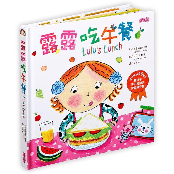 露露吃午餐:让孩子专心吃饭的游戏操作书