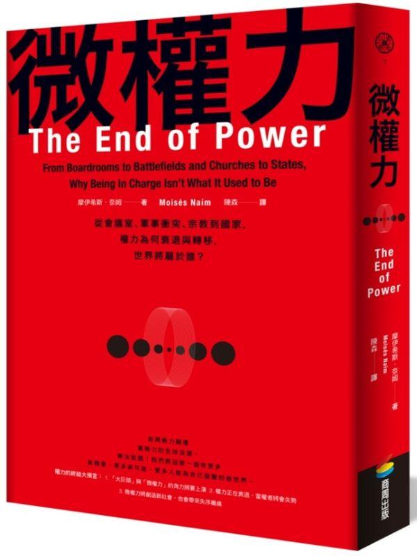 微權力:從會議室、軍事衝突、宗教到國家,權力為何衰退與轉移,世界將屬於誰?