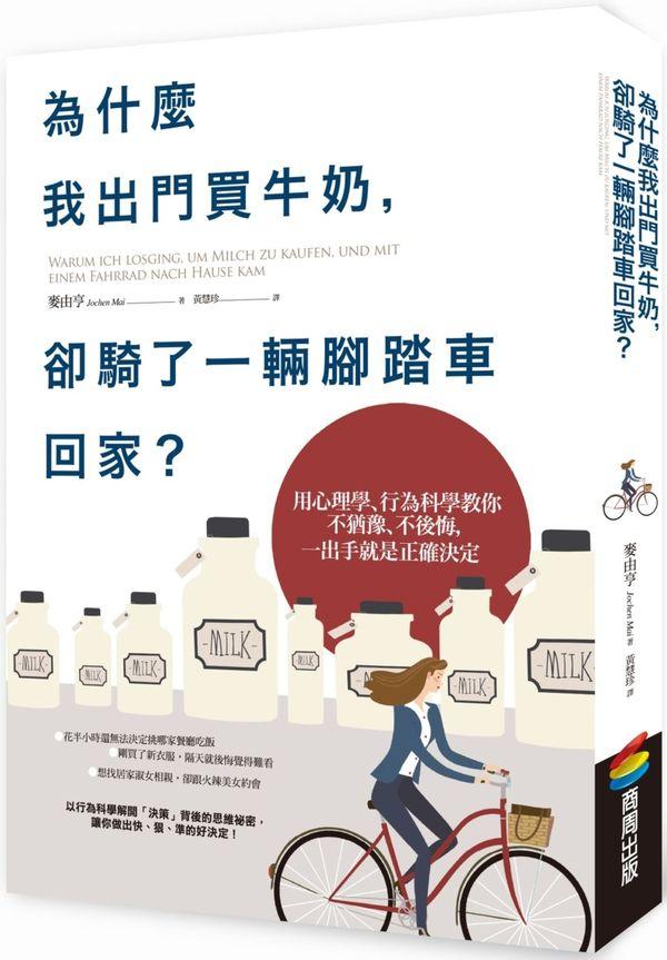 (cover)為什麼我出門買牛奶,卻騎了一輛腳踏車回家?