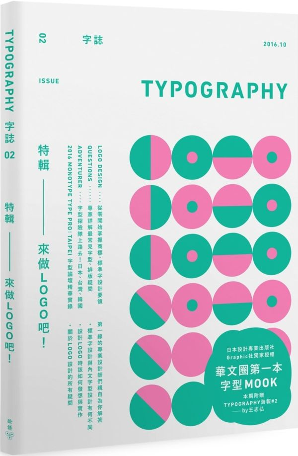Typography 字誌:Issue 02 來做LOGO吧!