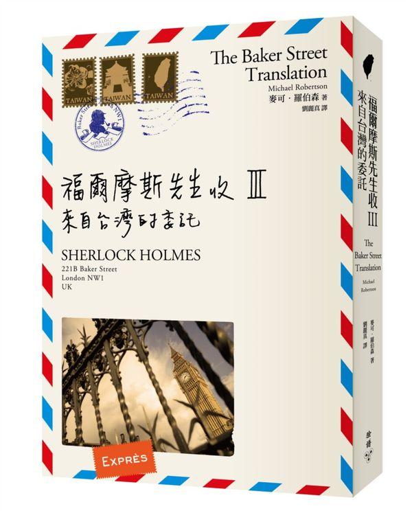 福爾摩斯先生收III:來自台灣的委託