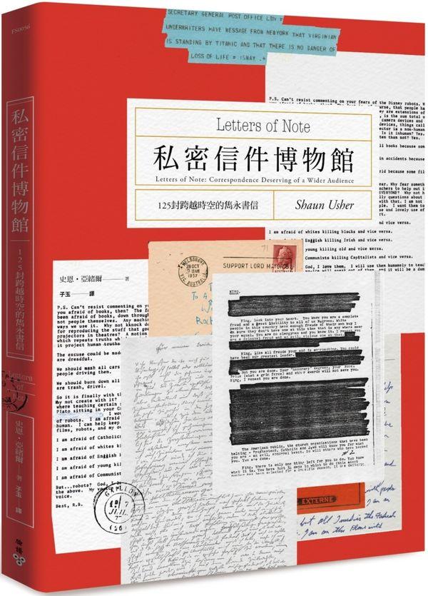 私密信件博物館:125封跨越時空的雋永書信