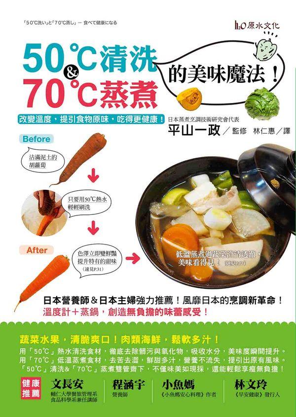 50℃清洗&70℃蒸煮的美味魔法!:改變溫度,提引食物原味,吃得更健康!