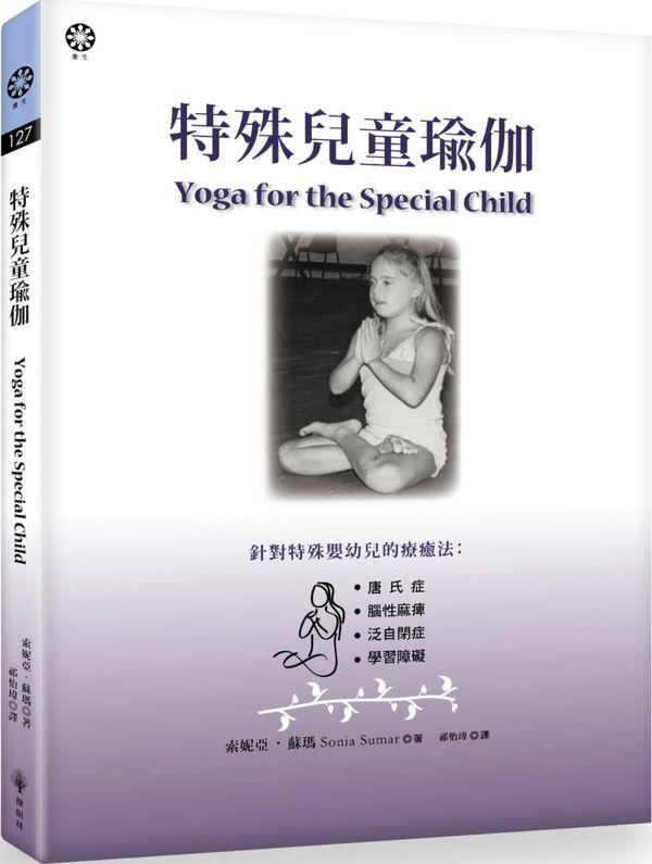 (cover)特殊兒童瑜伽