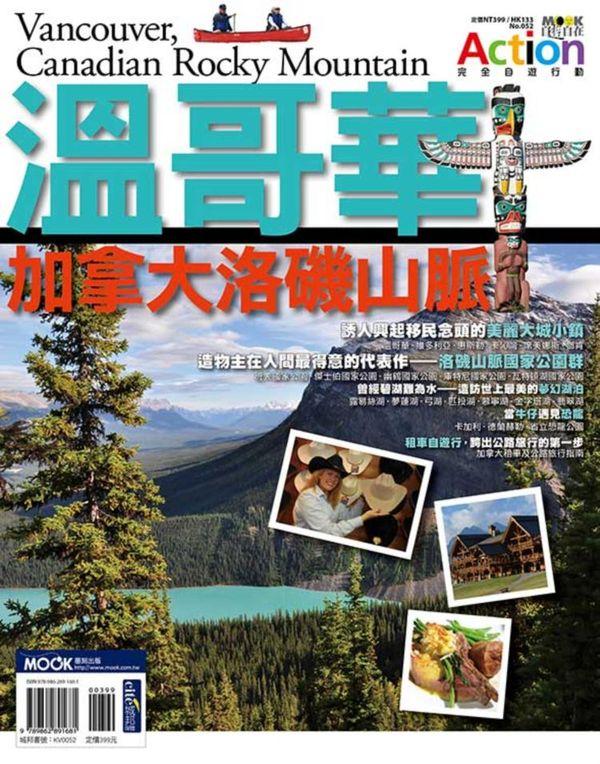 「溫哥華加拿大洛磯山脈」的圖片搜尋結果
