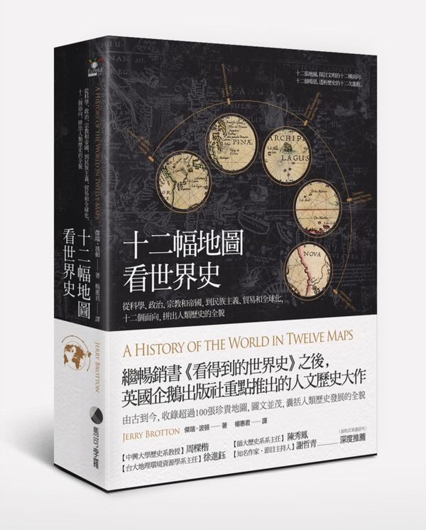 十二幅地圖看世界史:從科學、政治、宗教和帝國,到民族主義、貿易和全球化,十二個面向,拼出人類歷史的全貌