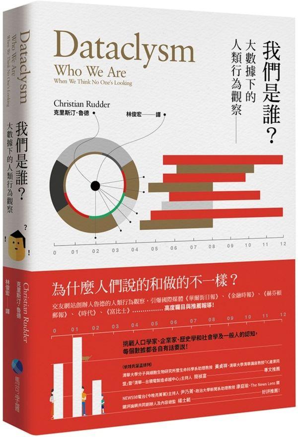 我們是誰?大數據下的人類行為觀察