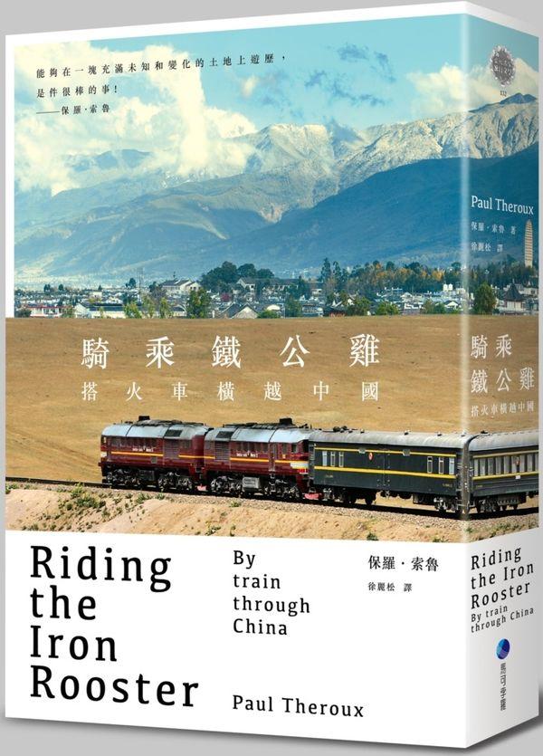 《騎乘鐵公雞:搭火車橫越中國》