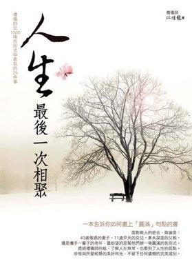 (cover)人生最後一次相聚