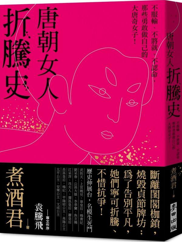 (cover)唐朝女人折騰史
