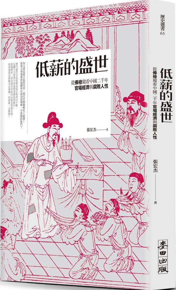 (cover)低薪的盛世:從俸祿窺看中國二千年官場經濟與腐敗人性