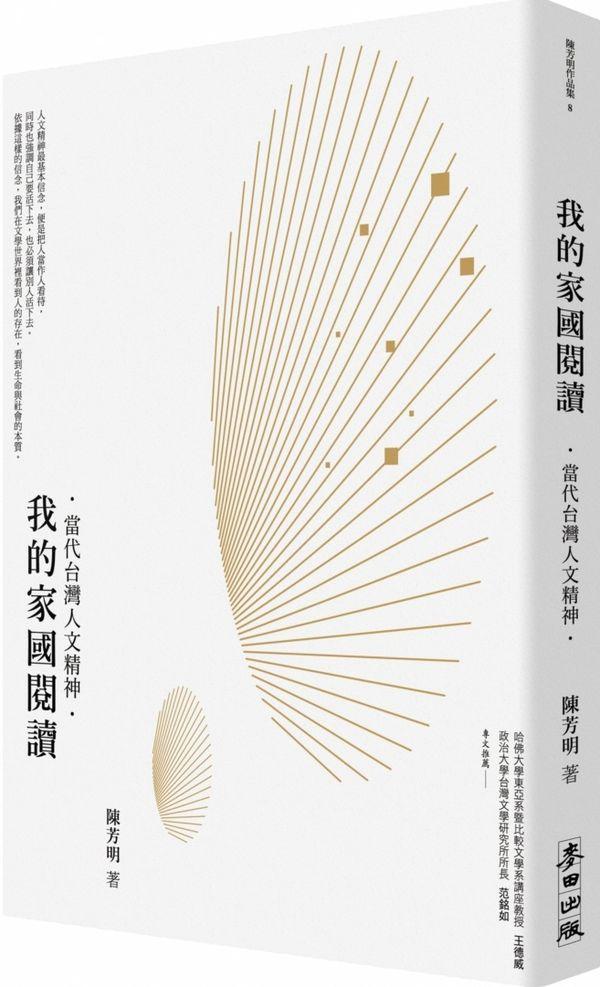 (cover)我的家國閱讀:當代台灣人文精神