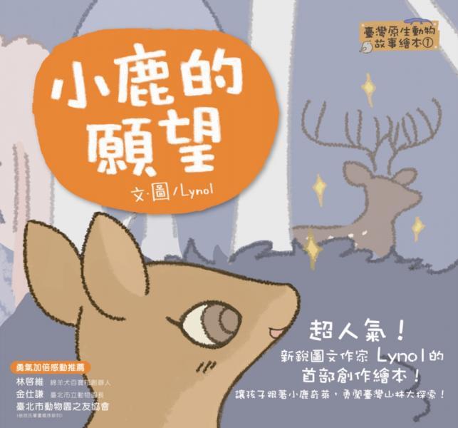 【臺灣原生動物故事繪本?】小鹿的願望