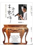 木藝師游禮海:雕琢生命智慧的工藝瑰寶