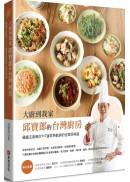 大廚到我家——邱寶郎的台灣廚房:國宴主廚教你117道耳熟能詳的住家好味道