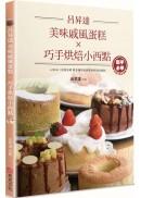 (cover)呂昇達 美味戚風蛋糕X巧手烘焙小西點