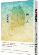 (cover)因為討厭韓國