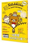 (66折)拉拉熊粉絲15周年特集(贈送日本原裝進口限定款拉拉熊超大容量手提包)