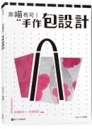 (66折)非喵布可!手作包設計—時髦配色×完美版型,注目度最高經典款