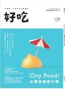 (熱銷書)好吃35:City Food!台灣食物旅行學