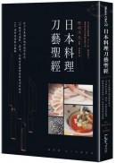 (66折)日本料理刀藝聖經:從刀具基礎知識到應用技法,70種常見海鮮、蔬菜、肉類前置處理與展現季節感的141道料理重點全圖解