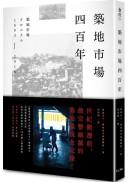 (cover)築地市場四百年