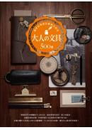 (主題好書)大人の文具500選:藏家必蒐設計經典文房具