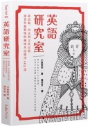 (cover)英語研究室