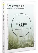 (cover)Hygge丹麥幸福學
