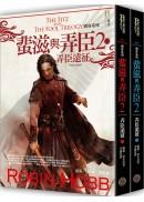 刺客系列〈蜚滋與弄臣〉2弄臣遠征套書