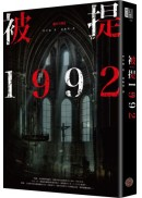 (cover)被提1992