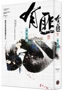 (cover)有匪1:少年遊