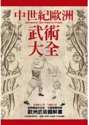 (cover)中世紀歐洲武術大全