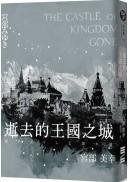 (cover)逝去的王國之城