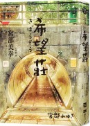 (cover)希望莊