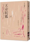 (66折)天帝妖狐(經典回歸版)