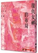 (cover)復仇女神的布局