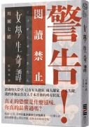 (cover)女學生奇譚