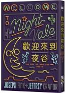 (cover)歡迎來到夜谷