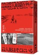 (熱銷書)連續殺人犯還在外面──由冤案開始,卻也在冤案止步:北關東連續誘拐殺害女童案件未解之謎